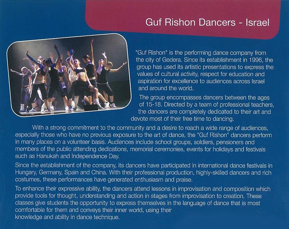 israel-dancers